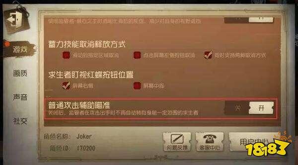 第五人格7月12日维护公告 调香师正式开放