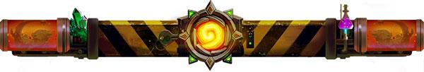 炉石传说新版本更新 火焰节再临及种族改动实装