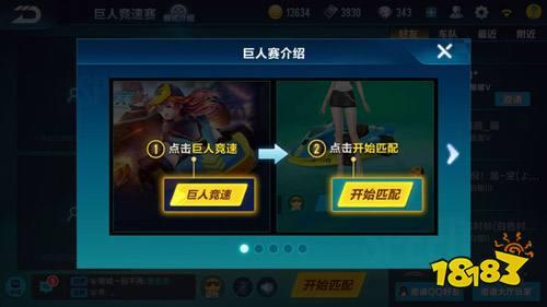 QQ飞车手游欢乐巨人赛怎么玩 欢乐巨人赛规则介绍