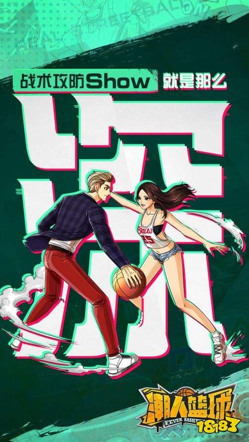 无兄弟,不篮球!《潮人篮球》7月26日全平台公测!