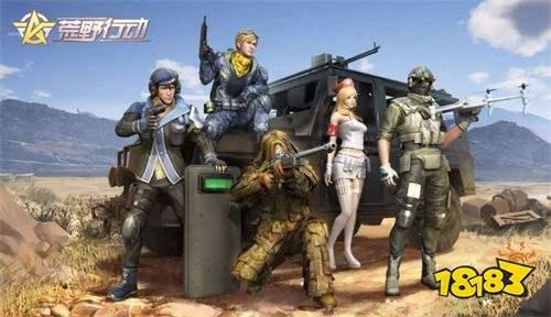 《荒野行动》协同作战新天赋登场 人形坦克扛盾上线