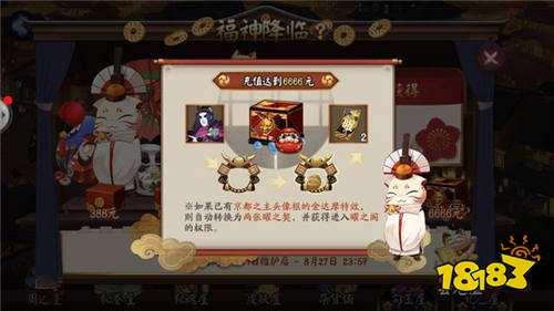 阴阳师最强土豪特效公开 玩家表示不愧价值3W