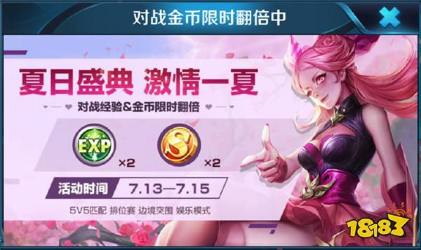 王者荣耀7月13日更新 孙悟空永久击败特效登场