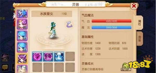 梦幻西游手游狩猎场心得 灵兽分析阵容选择分享