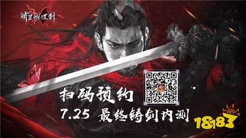 《流星蝴蝶剑》7月25日二测更新:石灰,毒镖还有炸药?!