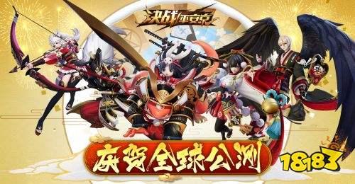 《决战!平安京》x《犬夜叉》全民联动开启 全球公测上线
