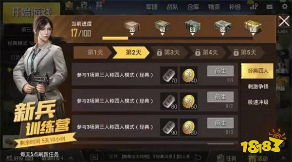 刺激战场新兵训练营疑问全解 新兵训练营FAQ