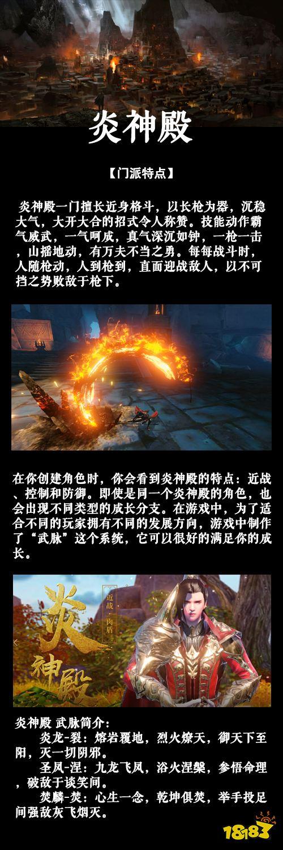 武动乾坤手游岩师讲堂 乱魔海最强人族势力之炎神殿