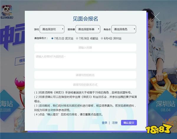 神武3手游武汉玩乐会 留言赢黄子韬演唱会门票