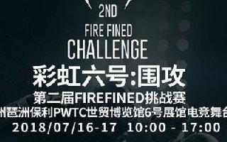 """第二届《彩虹六号:围攻》""""fire Find""""挑战赛即将拉开帷幕"""