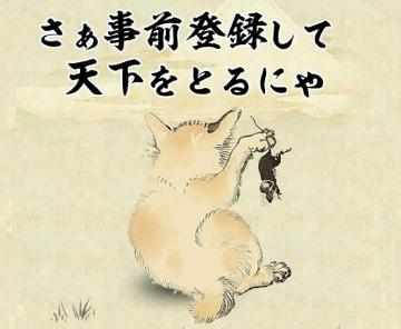 《猫咪地盘之战》已开启预约