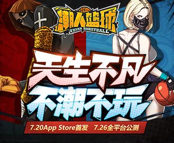 《潮人篮球》7月20日iOS独家首发