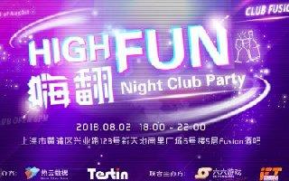 HighFun 嗨翻PARTY