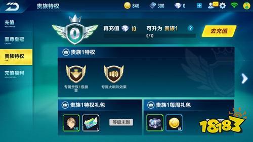 QQ飞车手游贵族怎么获得 贵族头衔有什么作用呢