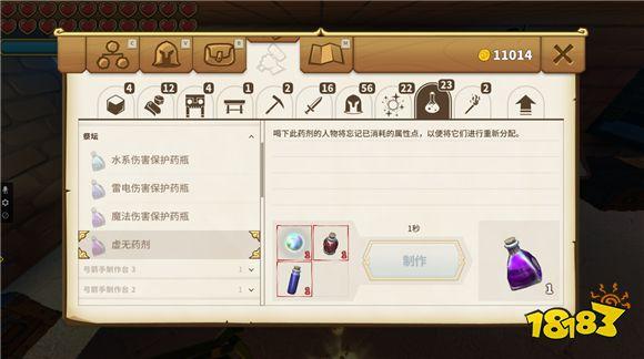 传送门骑士为新玩家解答 属性点加错了怎么办