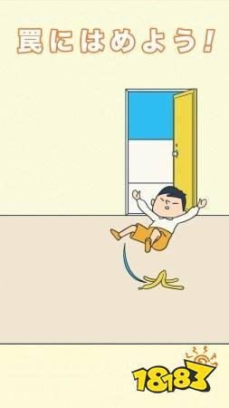 田中先生别来了!动动脑击退每天都来迎接你的田中