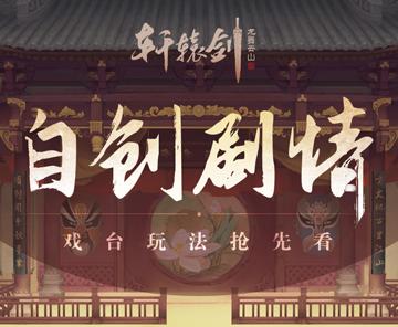 轩辕剑龙舞云山戏台玩法抢先看