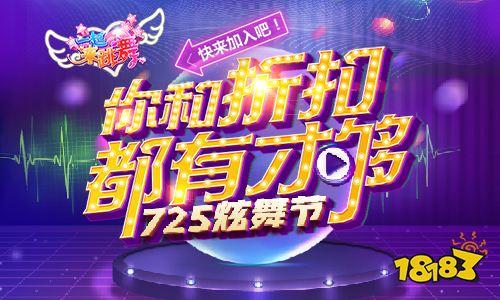 手游《一起来跳舞》五大活动来袭!嗨享炫舞节