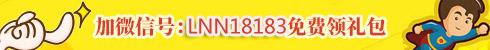 加微信LNN18183,勾搭礼包小姐姐