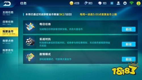 QQ飞车手游金币怎么快速获得 快速得金币方法分享