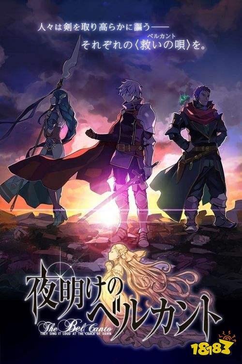 战略RPG《夜明时分的歌声》事前登录正式开启