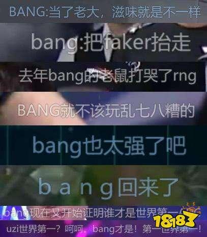 Bang梦回巅峰拿命挽救SKT,曾经的冠军AD又回来了!