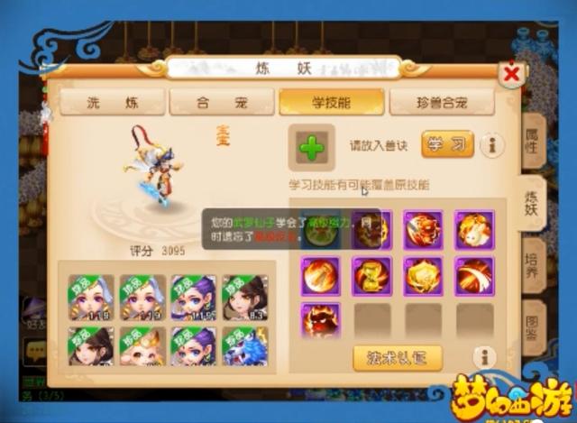 梦幻西游手游第一视角 9技能全红耐攻一次成功