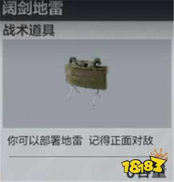 全军出击阔剑地雷属性介绍 攻防战的一大利器