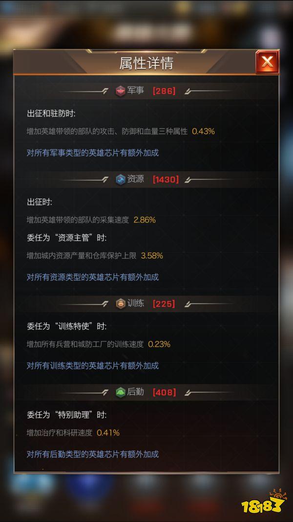 《红警OL手游》英雄系统简介