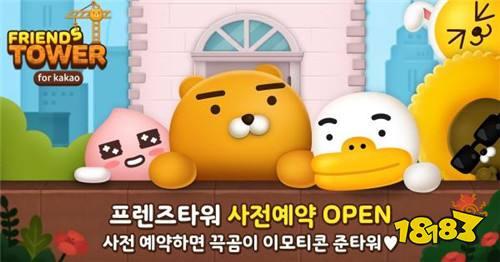 益智新作《Friends Tower》韩国预约正式开始!