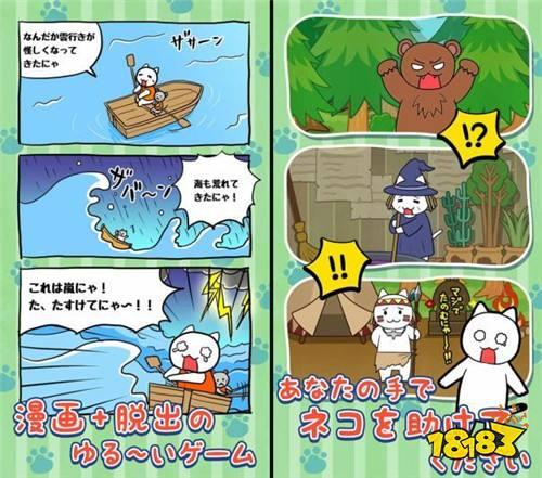 《救命喵!!3》预约已开启 帮助白猫君度过难关