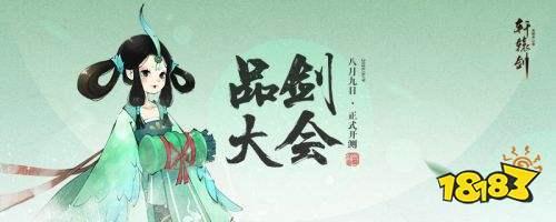 测试定档!网易《轩辕剑龙舞云山》品剑大会八月再启!