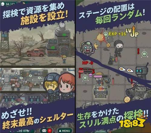 《幸存者!终末世界》日本预约开始 预计今秋上架
