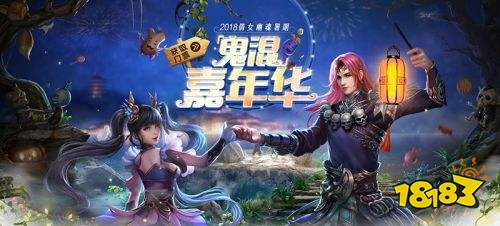 """倩女手游嘉年华再度起航,暑期一起来""""鬼混""""!"""