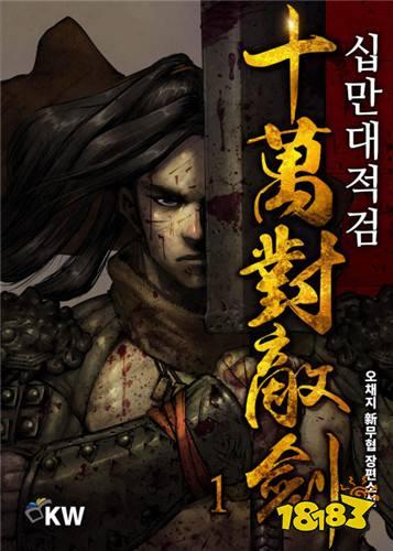韩国人气武侠小说《十万对敌剑》改编手游即将登场