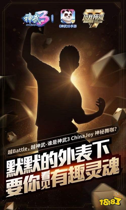 石头邀你来多益网络ChinaJoy 将首跳神武3主题曲《默默》
