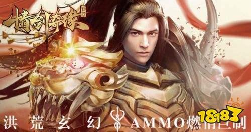 仙峰游戏玄幻AMMO《情剑奇缘》今日首曝