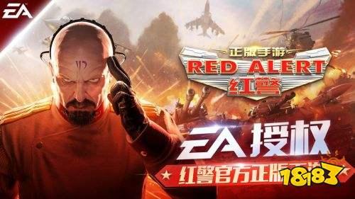 二十年IP新生,EA授权正版红警手游即将亮相