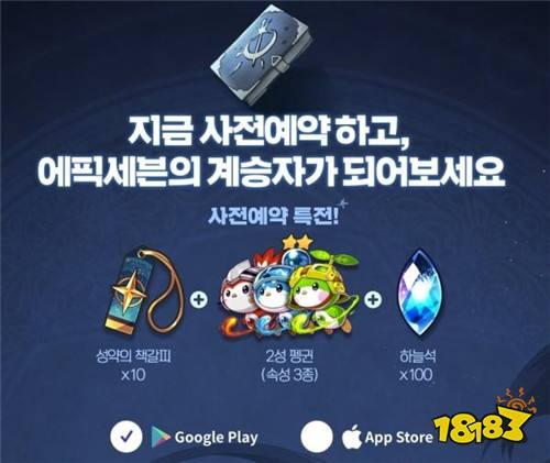 2D回合制动画RPG手游《Epic7》韩国预约正式启动