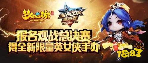 角逐百万奖金 《梦幻西游》手游全民PK淘汰赛今日开战