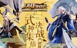 平安京战场再临上海 《决战!平安京》与你相约ChinaJoy