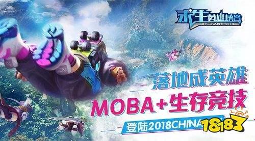 MOBA+生存竞技大放异彩《求生:英雄峡谷》正式亮相CJ
