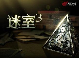 智慧与勇气的结合体 殿堂级解谜游戏《迷室3》评测