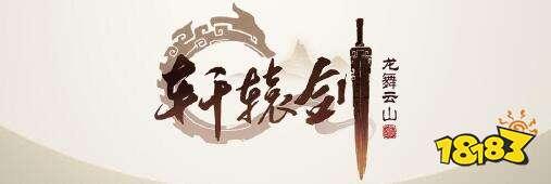 轩辕剑龙舞云山丝绸之路怎么玩 丝绸之路赚钱攻略