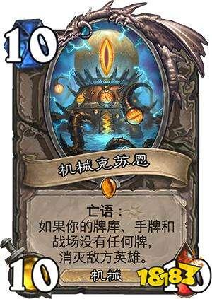炉石传说砰砰计划脑洞最大的一张卡 带来最强的终极OTK卡组