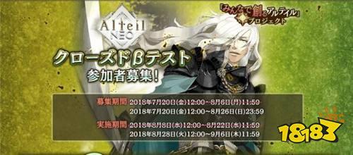 《Alteil Neo》CBT删档封测宣布延后至8月28日展开