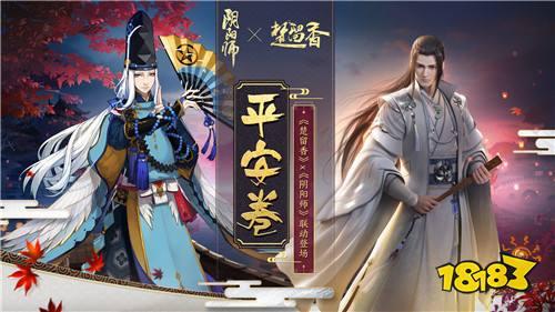当平安京遇上金陵城 《阴阳师》x《楚留香》联动即将开启!