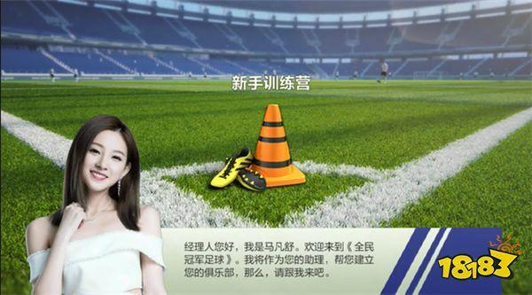 绿茵场迎来革新操控《全民冠军足球》CJ现场试玩评测