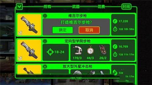 辐射避难所Online加速装备 武器制造bug触发说明