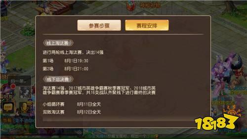 全民竞猜,《梦幻西游》手游全民PK总决赛倒计时